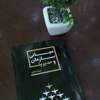 Book-4(Dr.Tavatli)